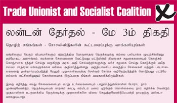 Tamil text leaflet for the Trade Unionist and Socialist Coalition